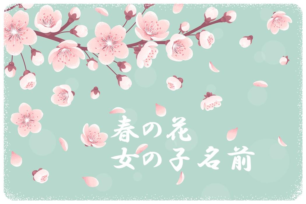 春の花の女の子の名前