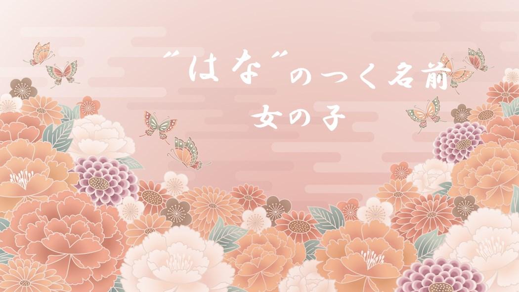 花を使う名前