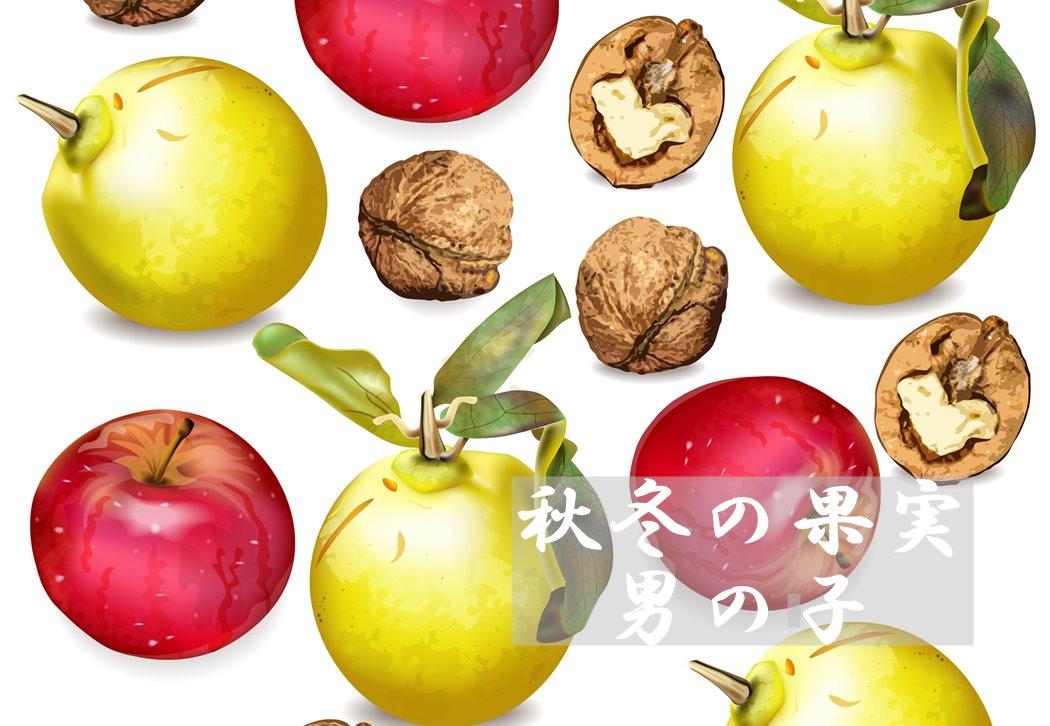 秋冬の果物